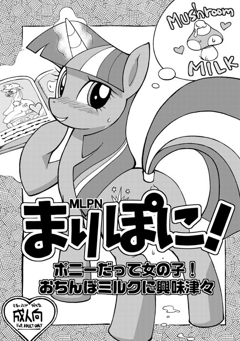 pony comics my little I shidded and farded and camed